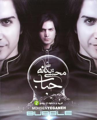 آلبوم جدید محسن یگانه با نام حباب