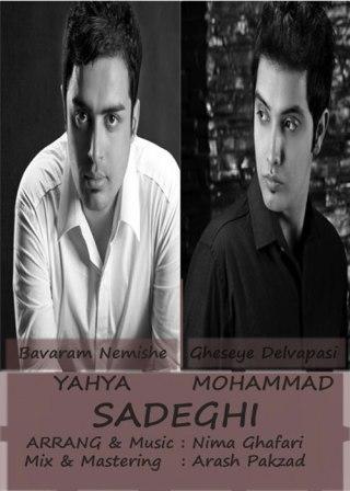 دو آهنگ جدید محمد و یحیی صادقی به نام های قصه دلواپسی و باورم نمیشه