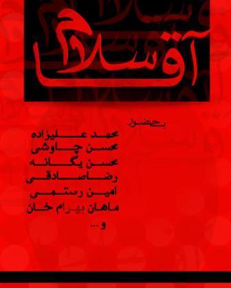 دانلود آلبوم مناسبتی ایام محرم با حضور ستارگان موسیقی ایران به نام سلام آقا