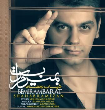 دانلود آهنگ جدید شهاب رمضان با نام بمیرم برات