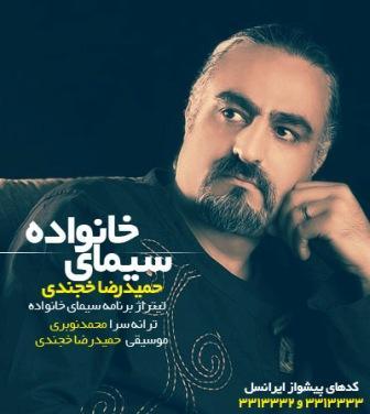 دانلود تيتراژ برنامه سيماي خانواده با صداي حميدرضا خجندي
