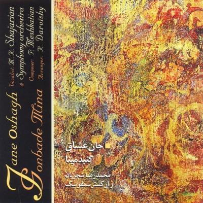 دانلود آلبوم محمدرضا شجریان بنام جان عشاق