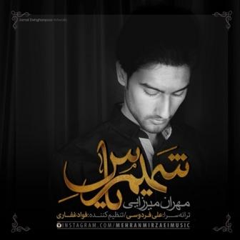 دانلود آهنگ جدید مهران میرزایی بنام شمیم یاس