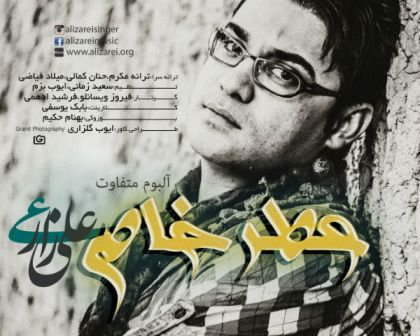 دانلود آلبوم جدید علی زارعی با نام عطر خاص