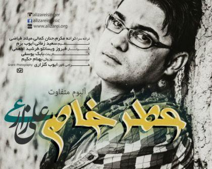 Ali%20Zarei%20 %20Atre%20Khas دانلود آلبوم جدید علی زارعی با نام عطر خاص