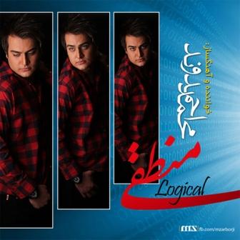 دانلود آلبوم جدید محمد احمدوند با نام منطقی