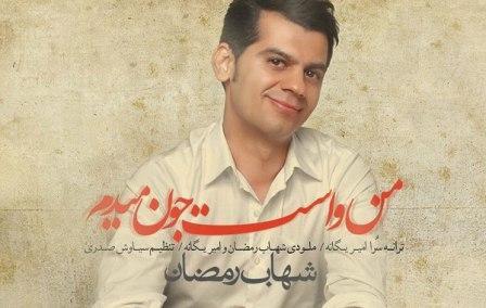 دانلود آهنگ جدید شهاب رمضان با نام من واست جون میدم