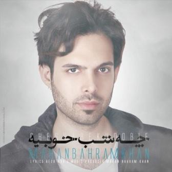 دانلود اهنگ زیبای ماهان بهرام خان
